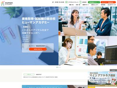 ホームページ制作実績 ヒューマンアカデミー社会人サイト