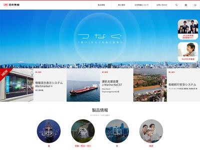 ホームページ制作実績 JRC 日本無線