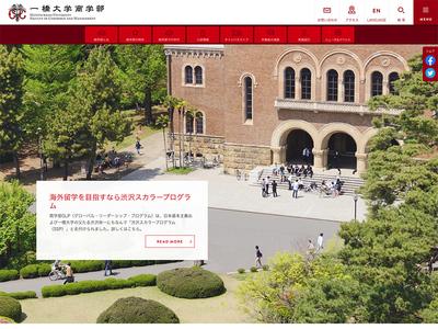 ホームページ制作実績 一橋大学商学部サイト