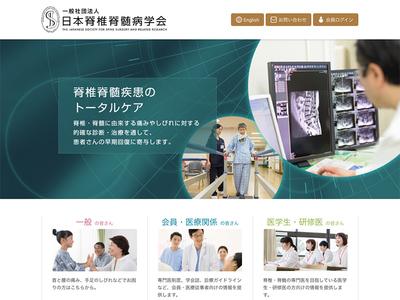 ホームページ制作実績 日本脊椎脊髄病学会 法人サイト