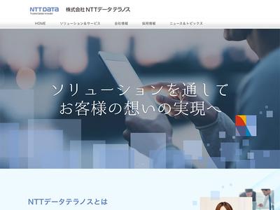 ホームページ制作実績 株式会社NTTデータ テラノス