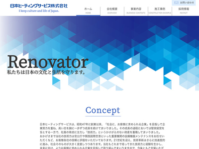 ホームページ制作実績 日本ヒーティングサービス株式会社