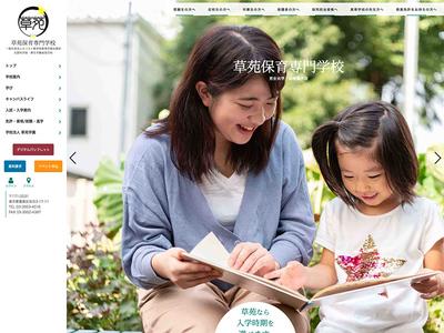 ホームページ制作実績 草苑保育専門学校サイト