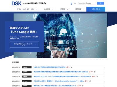 ホームページ制作実績 株式会社電算システム
