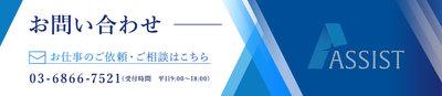 ホームページ制作実績 株式会社アシスト