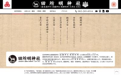 ホームページ制作実績 安芸国(広島県)の歴史をたどる「田所明神社」のホームページ