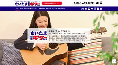 ホームページ制作実績 さいたま新堀ギター音楽院