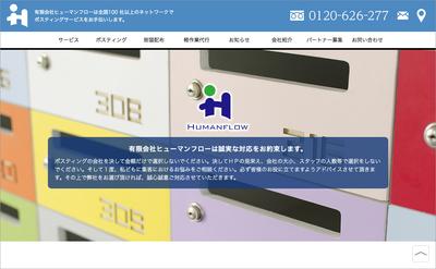 ホームページ制作実績 有限会社ヒューマンフロー様/コーポレートサイト