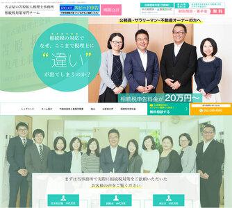 ホームページ制作実績 笘原拓人税理士事務所様