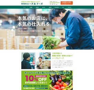 ホームページ制作実績 株式会社ニーズ&フーズ様