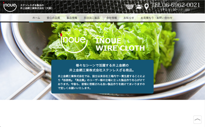 ホームページ制作実績 井上金網工業株式会社さま/コーポレートサイト