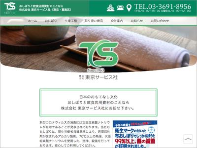 ホームページ制作実績 株式会社東京サービス社さま/コーポレートサイト