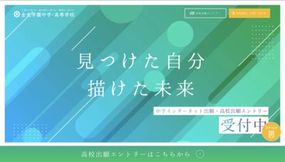 ホームページ制作実績 【受験集客用サイトを制作】