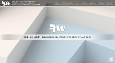 ホームページ制作実績 株式会社エスピーワークス様/コーポレートサイト