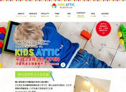 ホームページ制作実績 KIDS ATTIC