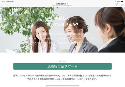 ホームページ制作実績 社会保険給付金サポート