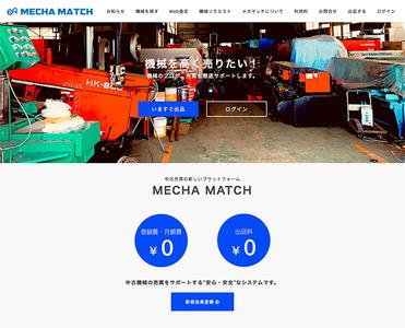 ホームページ制作実績 BtoBマッチングサイト メカマッチ