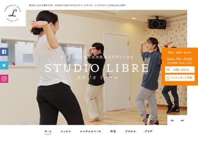 ホームページ制作実績 「STUDIO LIBRE」Webサイトリニューアル