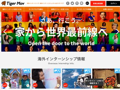ホームページ制作実績 「タイガーモブ」Webサイト新規制作