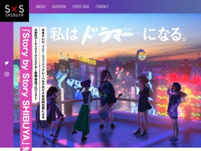 ホームページ制作実績 「Story by Story Shibuya」Webサイト新規制作