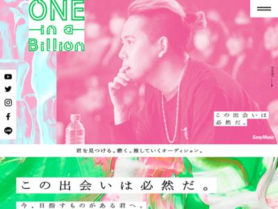 ホームページ制作実績 「ONE in a Billion」Webサイト新規制作
