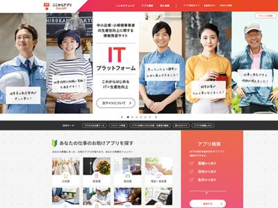 ホームページ制作実績 (独)中小企業基盤整備機構 ここからアプリ