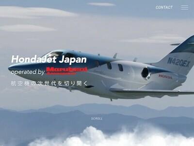 ホームページ制作実績 HondaJet Japan ブランドサイト