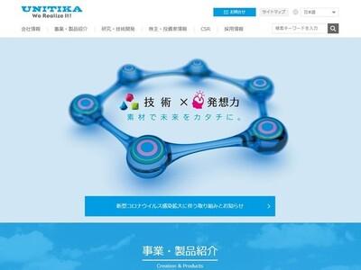 ホームページ制作実績 ユニチカ株式会社 コーポレートサイト