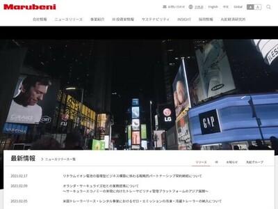 ホームページ制作実績 丸紅株式会社 コーポレートサイト