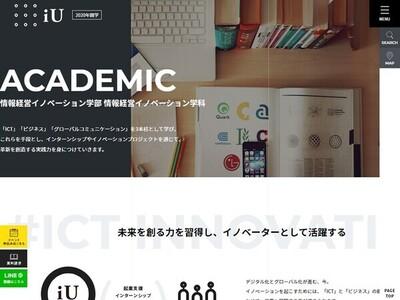 ホームページ制作実績 情報経営イノベーション専門職大学 大学公式サイト