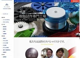 ホームページ制作実績 樹脂試作の専門工場 荒川技研