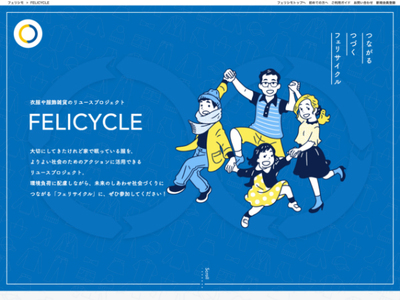 ホームページ制作実績 Felicycle -フェリサイクル-