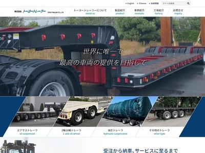 ホームページ制作実績 株式会社トーヨートレーラー コーポレートサイト
