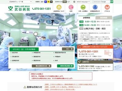 ホームページ制作実績 医療法人財団 康生会 武田病院 Webサイト