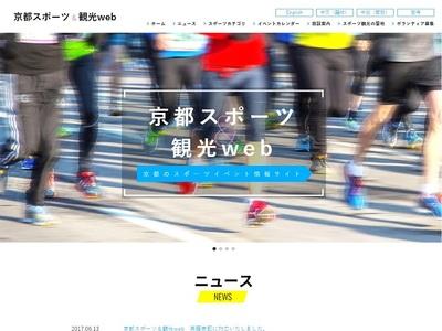 ホームページ制作実績 京都府観光連盟 スポーツサイト
