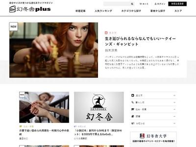 ホームページ制作実績 株式会社幻冬舎 幻冬舎plusサイト
