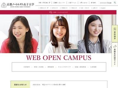 ホームページ制作実績 京都ノートルダム女子大学 本学サイト