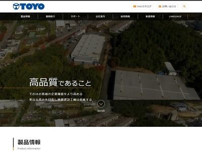 ホームページ制作実績 東陽建設工機株式会社 コーポレートサイト