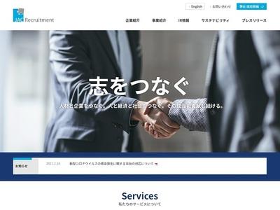 ホームページ制作実績 株式会社 ジェイエイシーリクルートメント コーポレートサイト
