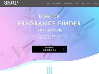 ホームページ制作実績 株式会社エッチイーシグループ 香水診断コンテンツ