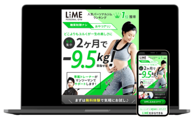 ホームページ制作実績 株式会社Lime 様  ライムパーソナルジム– LP制作/デザイン