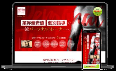 ホームページ制作実績 株式会社Lime 様  日本パーソナルトレーナーズアカデミー – LP制作