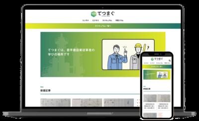 ホームページ制作実績 有限会社糸井商会 様  てつまぐ-メディアサイト制作/メディア運営支援