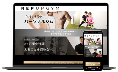 ホームページ制作実績 株式会社Lime 様  REPUPGYM様-ランディングページ制作/SEO対策