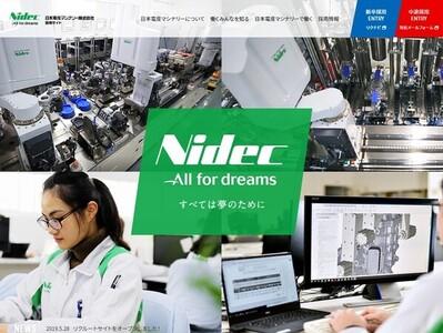 ホームページ制作実績 日本電産マシナリー株式会社 採用サイト