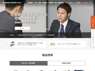 ホームページ制作実績 愛知時計電機株式会社 コーポレートサイト