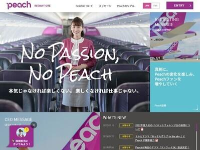 ホームページ制作実績 Peach Aviation株式会社 採用サイト