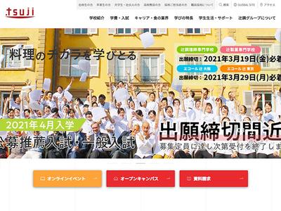 ホームページ制作実績 辻󠄀調グループ 学校案内サイト
