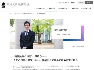 ホームページ制作実績 東京大学 先端科学技術研究センター 公式サイト