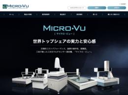 ホームページ制作実績 三次元測定機「マイクロ・ビュー」のプロモーションサイト